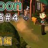 『moon』攻略日記4(新天地の地盤固め)【Switch】