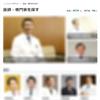 ヘルスケア大学における歯科医の異常な登録数が指摘されている
