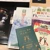 「日本全国食べ歩かない」第五歩 栃木県「開華」 其の一