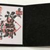 【5/25〜、沼田市】沼田観光協会が沼田城のミニ御城印を販売開始