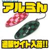 【ウォーターランド】市松模様の限定カラー「アルミん」通販サイト入荷!