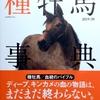 田端到・加藤栄の種牡馬事典〈2019‐20〉