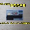 大学1年生男子の財布の中身を公開してみる。