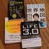 今読みたい書籍:岩井克人、マックス・テグマーク、落合陽一そして安宅和人