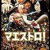 松坂桃李出演映画をめちゃくちゃ観た。