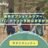 Go To Travel?「全国のゴトウさん!旅に出よう」キャンペーン発見!