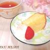 海渡さんのシフォンケーキ