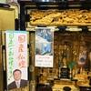 熊本 仏壇店 中央区 琴平本町 お仏壇明日納めてもらえますか? お客様第1スピード納入