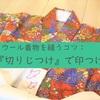 子供のウール着物を手作り 印付けは【切りじつけ】がおすすめ!
