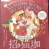 【228】カフェインレス 招き猫珈 赤米ブレンドコーヒー