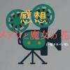 【映画感想】「メアリと魔女の花」(後半ネタバレ)