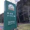 【休業中】初心者でも楽しめるオフロードコースがある早川町オートキャンプ場(山梨)