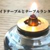 【キャンプギア】サイドテーブルとテーブルランタン