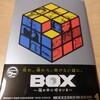 新刊「BOX〜箱の中に何かいる」1巻