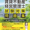 平成29年度版『賃貸不動産経営管理士試験対策問題集』は4月発売予定です。
