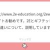 【10】「ギフテッド」関連情報サイト!(「マシュマロ」のお返事)