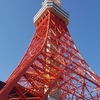 hatenaより『晴れの日の東京タワー』です🗼🌞