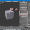 Blenderの3Dカーソル活用法