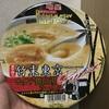 新世代の名店 明星 竹末東京プレミアム監修 ホタテ鶏白湯ラーメン 食べてみました