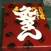 【作ってみた】うどん県、もとい、香川県への旅で買ってきたお土産の「灸まん」で御朱印帳を作ってみたよ【四国】【こんぴら】【青春18きっぷの旅】