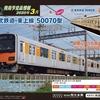 【KATO】東武鉄道(東上線)50070型を製品化 8000系も製品化へ向けて、企画進行中!