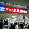 北海道物産展・ドライブインいとうの豚丼