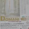 「ドマーニ明日展 建築×アート」2013.12.14~2014.1.26。国立新美術館。