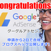 【Google Adsenseアドセンス】申請2日で合格したド初心者ブログのスペックと合格までの軌跡