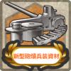 新アイテム「新型砲熕兵装資材」関連任務まとめ