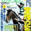 2017.07 サラブレ 2017年07月号 宝塚記念/初夏~梅雨のローカル開催はこれで儲けろ!