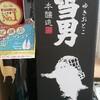 きくや酒店で雪男とアルパカワイン購入→福田屋の金谷ホテルベーカリーでnanacoを使うも…わちゃわちゃ。