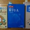 数学の予習・復習方!(自称進学高から現役東工へ!)