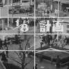 ウルトラQ 「1/8計画」 放映第17話