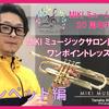 【MIKIミュージックサロン公式Youtube】ワンポイントアドバイスレッスン-トランペット編-紹介♪