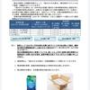 日本和装(2499)から、12月権利のプレミアム優待倶楽部のポイントが届きました☺️