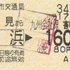 室見から姪浜→九州会社線160円区間 乗車券