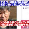 ★なぜ在日韓国人・朝鮮人にためにこのような優遇措置をするのでしょうか。