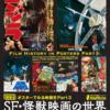 SF・怪獣映画の世界 ポスターでみる映画史 Part 3