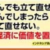 菅総理、大阪などは感染者抑えることができている?