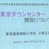東京逓信病院に『東京ダウンセンター』開設