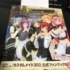 カスタムメイド3D2 オフィシャルファンブック2+VR