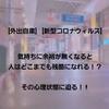 report50:【外出自粛】気持ちに余裕が無くなると、人はどこまでも残酷になれる!!?その心理状態に迫る!!【新型コロナウィルス】