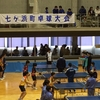 【 試合結果 】第56回七ヶ浜卓球大会
