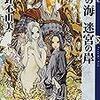 十二国記『風の海 迷宮の岸』を読んで考える、「王と麒麟」というシステムから学ぶことは何か。(ネタバレあり)