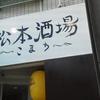 松本モーツァルト・オーケストラ本番終了<3>