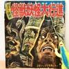 少年ブック付録/『怪獣妖怪大行進』