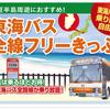 東海バス全線フリーきっぷ(¥3900)で伊豆半島をどう周るかシミュレーションをしてみた①