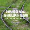 【乗り換え方法】大阪のJR京橋駅から京阪京橋駅への乗り換えには「北改札」利用が正解。