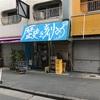 【らーめん】ラーメン荘 歴史を刻め 本店 (下新庄)