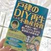 「一戸建て」が100万円から...自分「DIY再生」による不動産。家族と一緒に「楽しさと収益」を得る方法。合法民泊/活用/投資